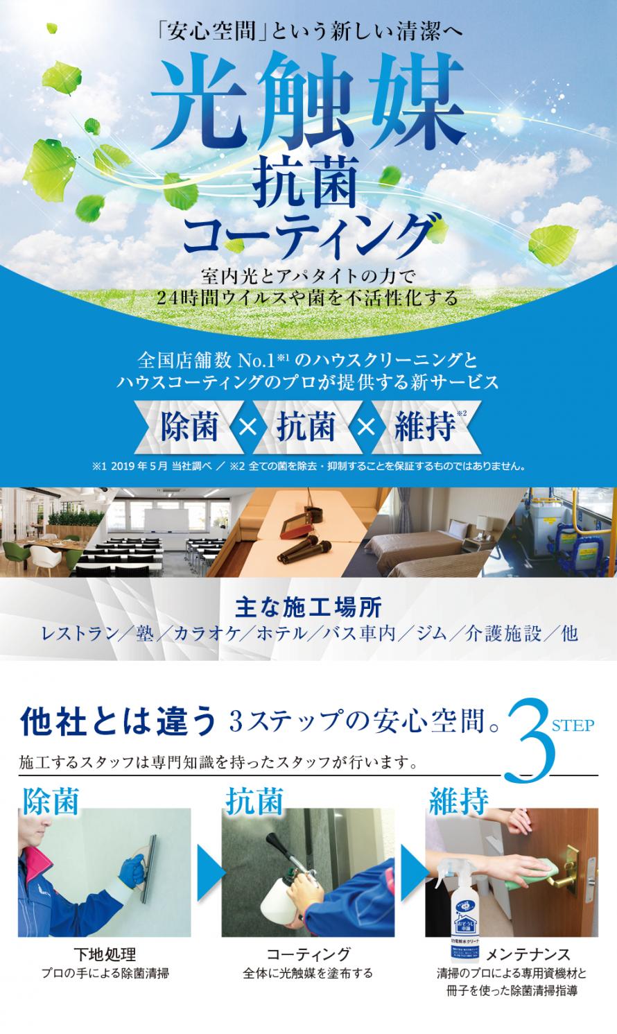 pc_hikarishokubai01-columns1